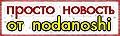 Аниме магазин Nodanoshi.Net - оригинальные япнские аниме фигурки, поиск, консультация, честный ответ на любой вопрос!