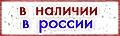 Акция для товаров в наличии в России