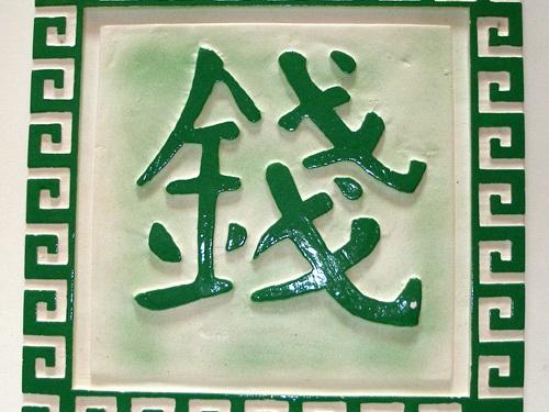 иероглиф деньги