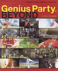 Genius Party Beyond / Гениальная вечеринка За гранью
