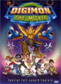 Дигимон: фильм - Digimon the Movie