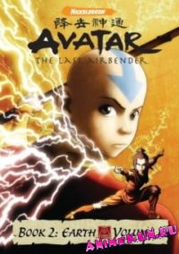 Аватар: Книга Земли