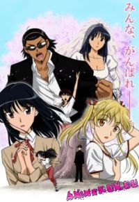 School Rumble: San Gakki