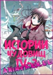 Истории чудовищ TV-2 / Bakemonogatari Second Season