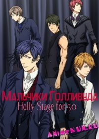 Мальчики Голливуда 2 / Shounen Hollywood: Holly Stage for 50
