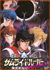 Чудотворные рыцари OVA-2 / Ronin Warriors: Legend of the Inferno Armor