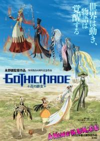 Цветочная поэма горничной / Gothicmade: Hana no Utame