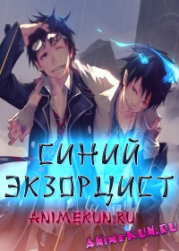 Синий Экзорцист ТВ / Blue Exorcist TV