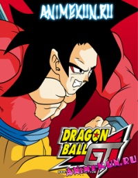 Драгонболл БП / Dragon Ball GT
