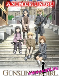 Школа убийц ТВ 1 / Gunslinger Girl TV 1