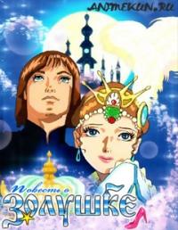 Повесть о Золушке / Cinderella Monogatari