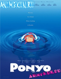 Рыбка Поньо на утесе / Ponyo on the Cliff by the Sea