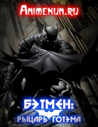 Бэтмен: Рыцарь Готэма / Batman: Gotham Knight