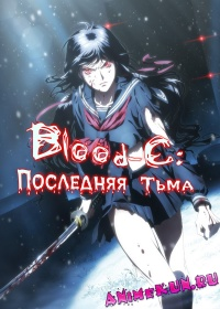 Blood-C: Последняя Тьма / Gekijouban Blood-C: The Last Dark