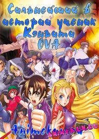 Сильнейший в истории ученик Кэнъити OVA / Shijou Saikyou no Deshi Kenichi OVA
