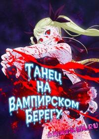 Танец на Вампирском берегу / Dance In The Vampire Bund