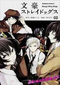 Bungō Stray Dogs