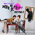 Monday Kiz – Can't Lose OST Part 2