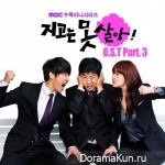 Yoon Sang Hyun – Can't Lose OST Part 3