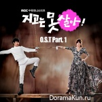 ZIA – Can't Live With Losing OST Part 1