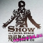 Show-on-Cruel-Stage