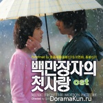 A Millionaire's First Love OST