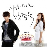 Gloria Korean Drama OST Part 2