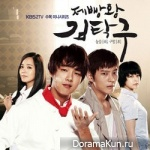 King of Baking, Kim Tak Goo OST Vol.1