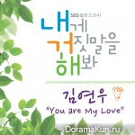 Kim Yeon Woo – Lie To Me OST Part.4
