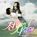 Loving You a Thousand Times OST (Part. 2)