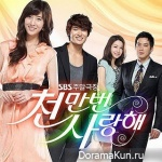 Loving You a Thousand Times OST (Part.3)