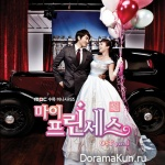 My Princess (MBC drama) – OST Part.1