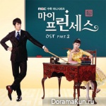 My Princess (MBC drama) – OST Part.2