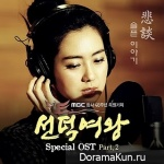 Queen Seon Duk Special OST Part 2