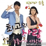 Big Mama Soul – Greatest Love OST Part.6