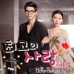 Huh Gak – The Greatest Love OST Part.5