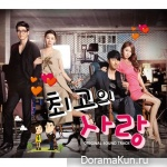 V.A – Greatest Love OST FULL