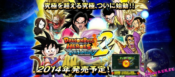 Dragonball Heroes Ultimate Mission 2