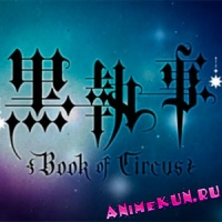 Промо-видео аниме-сериала Black Butler: Book of Circus