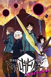 World Trigger / Импульс мира / Мировой импульс