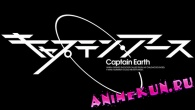 Капитан земля / Captain Earth