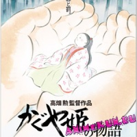 Ghibli's Tale of The Princess Kaguya