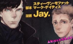 Шерлок: манга-адаптация.