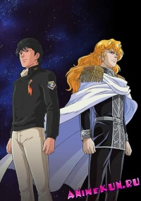 Legend of the Galactic Heroes OVA 1