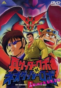 Робот Геттер OVA-2 / True Getter Robo vs. Neo Getter Robo