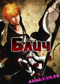 Bleach TV / Блич ТВ