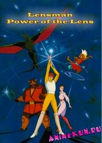 Lensman Power of the Lens