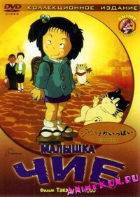 Jarinko Chie Movie / Хулиганка Тиэ