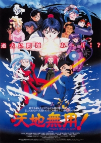 Tenchi Muyou Movie 1: Tenchi in Love
