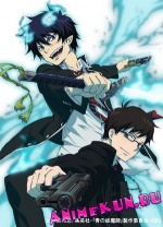 Ao no Exorcist / Синий экзорцист